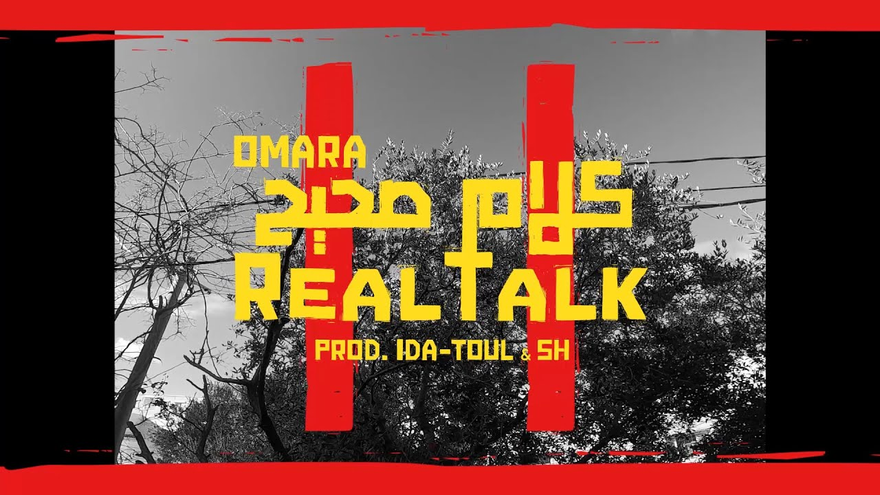Download Omara - Real Talk (كلام صحيح) [Prod. 1da-Toul & SH] (Offical music video)
