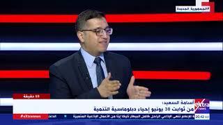 60 دقيقة| قراءة في مشاهد مؤتمر حياة كريمة بحضور الرئيس السيسي مع الكاتب الصحفي أسامة السعيد -كاملة