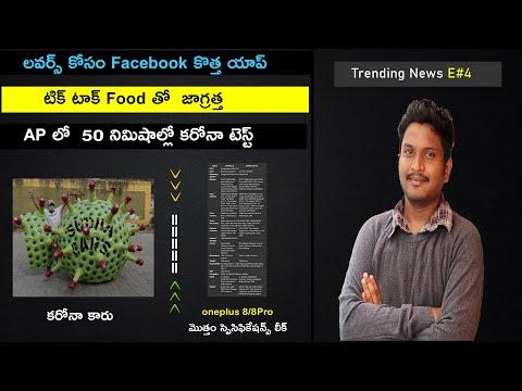 Trending News In Telugu | 09-04 -2020 | By Kanthu || Babai TV