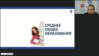 """Английский язык как второй иностранный УМК """"Options"""": опыт, проблемы, перспективы"""