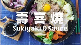 壽喜燒  自製醬汁  Sukiyaki Sauce Recipe