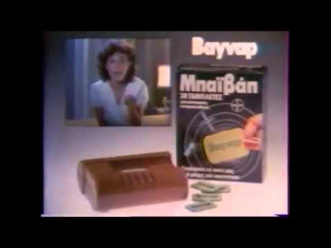 bayvap 1983