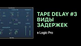 Tape Delay #1. Виды задержек [Уроки для Logic Pro X]