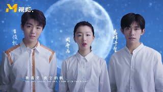 《星辰大海》宣传片片段5   星辰大海演员计划【我们的2020新年直播】