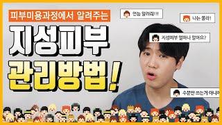 서울호서 피부미용과정에서 알려주는 지성피부 관리법!!