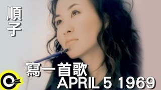 順子 Shunza【寫一首歌APRIL 5 1969】Official Music Video