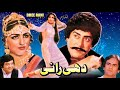 Dhi Rani - Ali Ijaz & Anjuman - Official Pakistani Full Film video