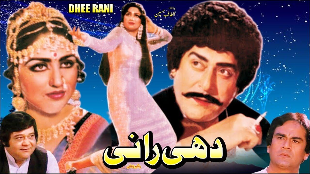 Download DHEE RANI - ALI IJAZ & ANJUMAN - OFFICIAL PAKISTANI FULL FILM