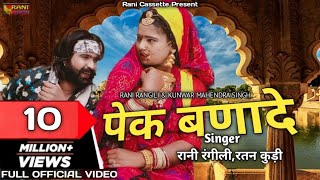 Rani Rangili|पेक बणादे|राजस्थानी सुपरहिट DJ Song 2020|Ratan Kudi|Kunwar Mahendra Singh|Pek Banade
