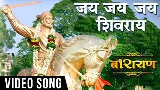 जय जय शिवराय | Jai Jai Shivray | Barayan Marathi Movie | Pankaj Padghan | Latest Marathi Songs 2018