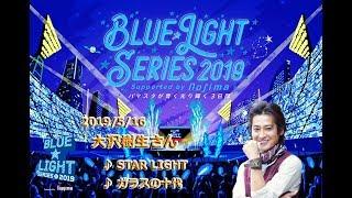 '19/5/16 ハマスタ『BLUE☆LIGHT Celebration』 スペシャルゲスト 大沢樹...