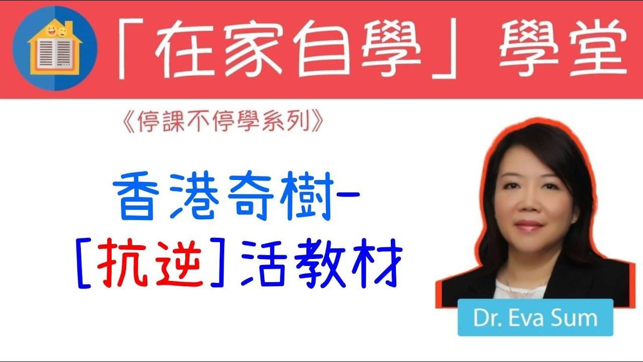 「在家自學」學堂:02【香港奇樹-[抗逆]活教材】 - YouTube