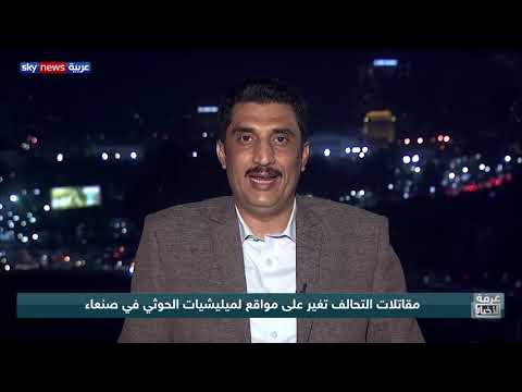 اليمن.. أهداف عسكرية حوثية تؤكد استمرار تهريب الأسلحة  - نشر قبل 6 ساعة