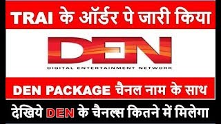 Den Cable suggestive  package Launched     Den cable suggestive pack
