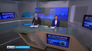 Вести-Башкортостан - 09.10.19