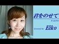 君をのせて【天空の城ラピュタ】主題歌/井上あずみ カバー:Eiko(オリジナルMV)歌詞付き