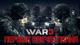 World War 3 - Убийца Battlefield? [Первые впечатления]