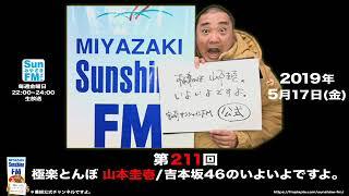 【公式】第211回 極楽とんぼ 山本圭壱/吉本坂46のいよいよですよ。20190...