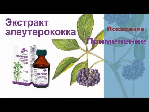 Как применять элеутерококка экстракт жидкий