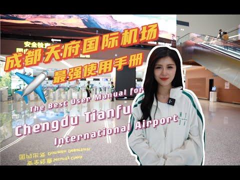 A Tour Inside China's Newest Mega Airport—— Chengdu Tianfu International Airport  Chengdu Plus