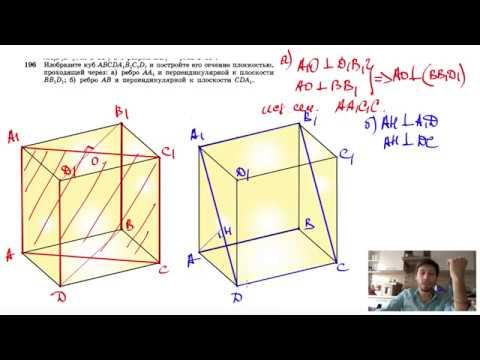 №196. Изобразите куб ABCDA1B1C1D1 и постройте его сечение плоскостью, проходящей через: