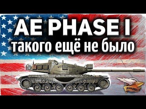 ОБЗОР: AE Phase I - Бесплатная ремка НАВСЕГДА