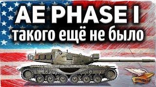 ОБЗОР Ae Phase I - Бесплатная ремка НАВСЕГДА