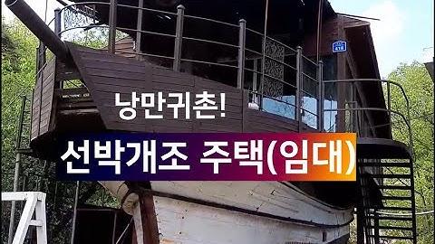 시골빈집/ 호숫가 깜찍한 선박개조 전원주택(임대가능) & 시골빈땅/