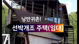 시골빈집/ 호숫가 깜찍한 선박개조 전원주택(임대가능) …