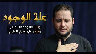علة الوجود | الملا عمار الكناني - حسينية الحاج عبد الزهرة الفرطوسي - العمارة