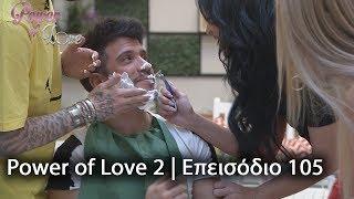 Power of Love 2 | Επεισόδιο 105