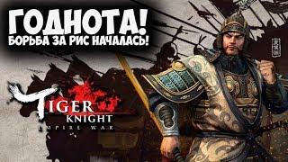 Tiger Knight | Обзор игры | Зачем покупать For Honor?
