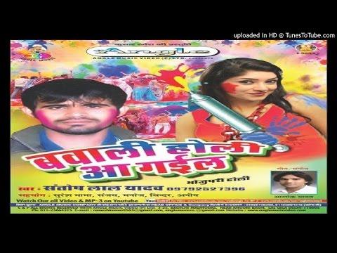 E- Musar Dusar ha   Bawali Holi   Santosh Lal Yadav