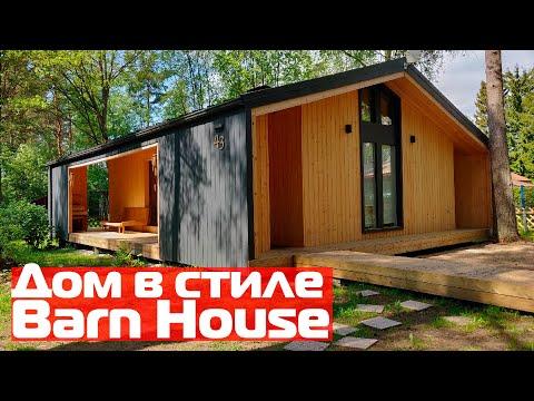 Дом Барн Хаус в минималистичном стиле//Серферский коттедж  у моря Barn House