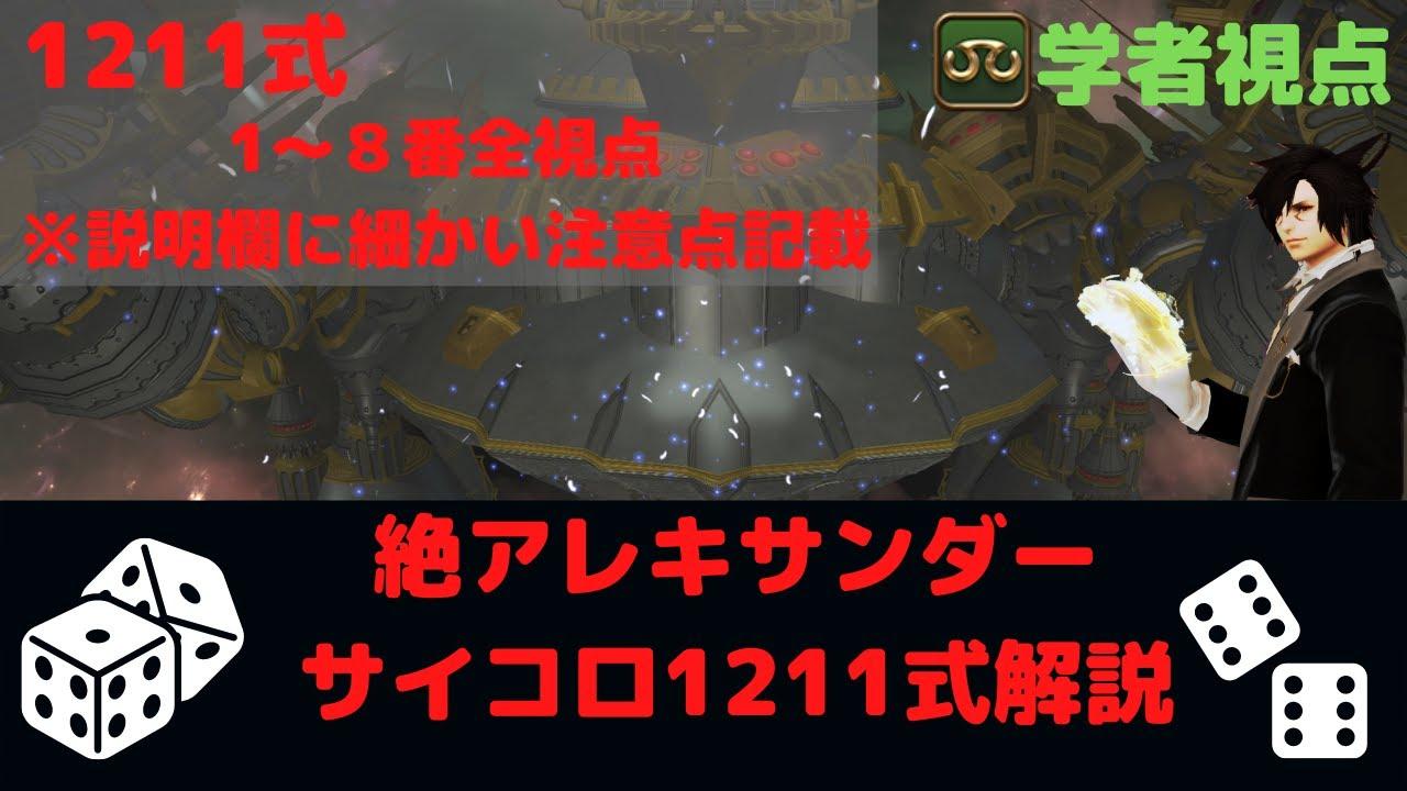 Download 【1211式】サイコロフェーズ 1~8番視点【絶アレキサンダー討滅戦】