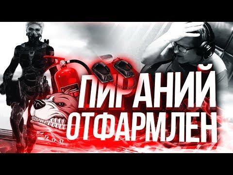 Пираний бомбит Пираний Warface КВШКИ СКИФОВ НАРЕЗКА №77  18+ thumbnail