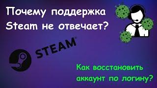 Как восстановить аккаунт Steam в 2021🔥 Почему поддержка Steam, так долго отвечает на ваши обращения?