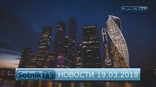 НОВОСТИ. ИНФОРМАЦИОННЫЙ ВЫПУСК 19.03.2018