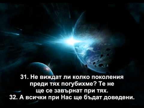 сура ясин текст на таджикском-1