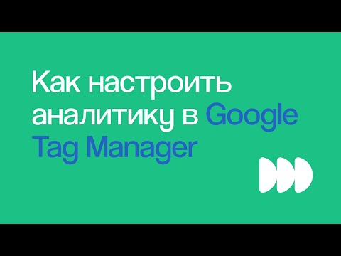ELama: Как настроить аналитику с помощью Google Tag Manager от 18.03.2019