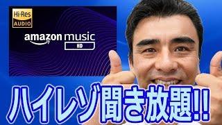 「ハイレゾ対応」Amazon music HD このストリーミングサービスは素晴らしい!! 最高!!