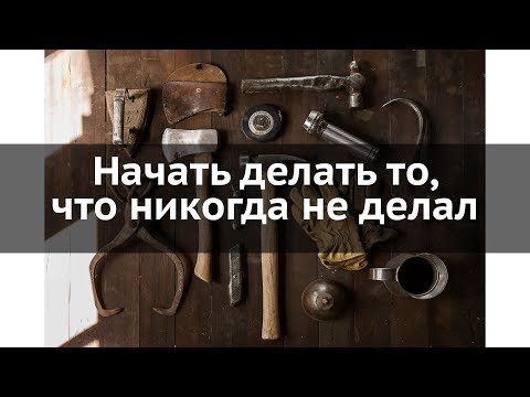 Начать делать то,