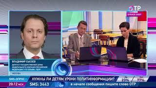 Борис Чернышов и Сергей Цыбульский — о том, нужны ли уроки политинформации в школах