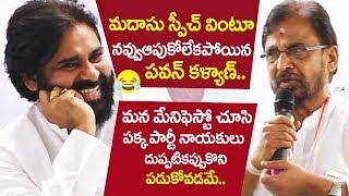Madasu Gangadharam Funny Speech about Pawan Kalyan | JanaSena Party PAC  Convenor | Top Telugu TV