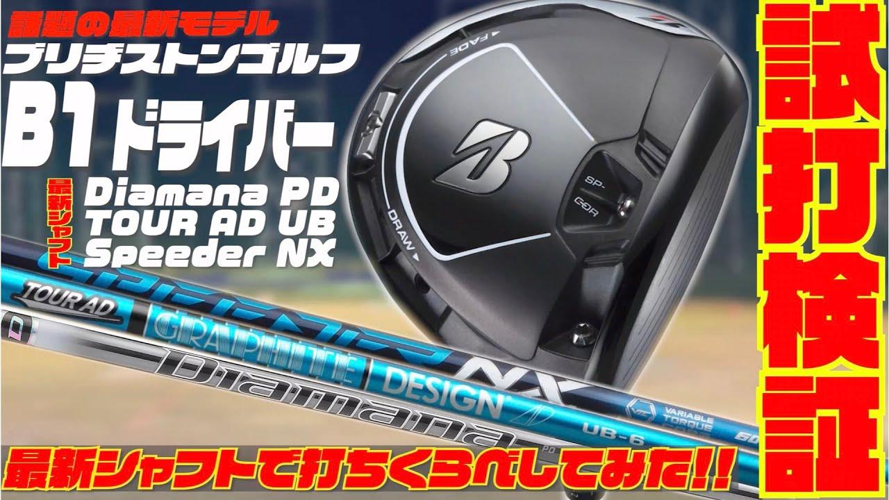 最新モデル『B1』ドライバーで最新シャフト打ち比べしてみた」〜『TOUR AD UB』『Speeder NX』『Diamana PD』〜