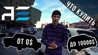 Авто до 10000 долларов Украина. Автоподбор Украина