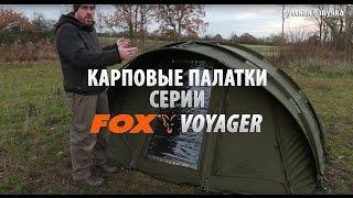 Карповые палатки серии FOX Voyager (русская озвучка)