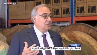 قصة نجاح شركة NFT للرافعات البرجية
