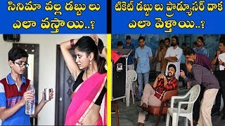 How Movies Make Money || Interesting and Amazing Facts || In Telugu || Mysteries and Unknown Facts