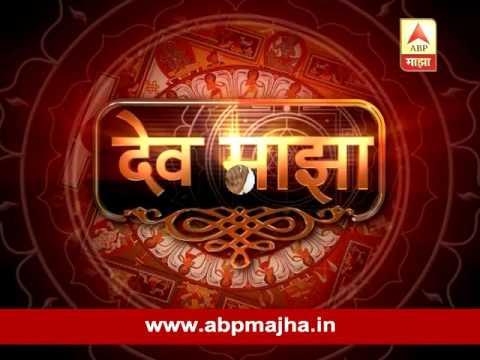 देव माझा Dev Majha For 0108